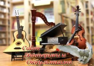 Как именно классическая музыка исцеляет наши тела и души? Влияние на органы тела. Эзотерика - Живое Знание - «Эзотерика»