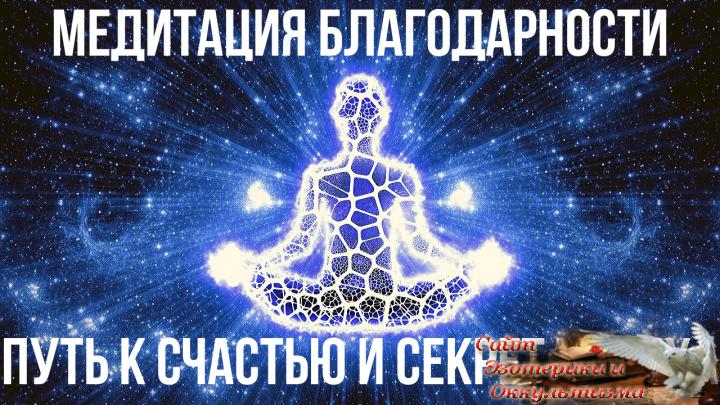 Медитация благодарности - путь к счастью и секрет успеха. Восстановление и исцеление своего тела. Эзотерика - Живое Знание - «Эзотерика»