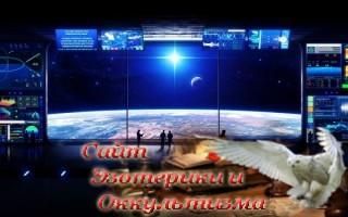 Наблюдатели за планетой Земля. Эзотерика - Живое Знание - «Эзотерика»