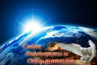 Послание из мира рун. Рунический навигатор для женщин. Эзотерика - Живое Знание - «Эзотерика»
