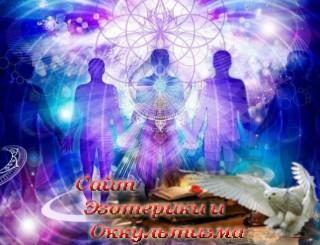 Послание в поддержку переходящим душам. Сможете ли вы перейти в 5-е измерение? Эзотерика - Живое Знание - «Эзотерика»