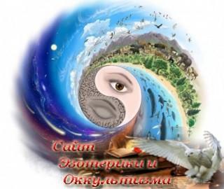 Единая Душа: иллюзия внешнего мира и способ воссоздания своей целостности. Эзотерика - Живое Знание - «Эзотерика»