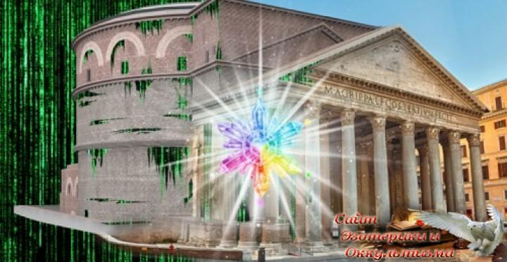 Многомерный Рим. Тонкий план: купол, кристалл, хранители и функции Пантеона. Эзотерика - Живое Знание - «Эзотерика»