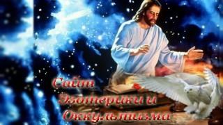 О Сущности Христа: небиблейская история. Эзотерика - Живое Знание - «Эзотерика»