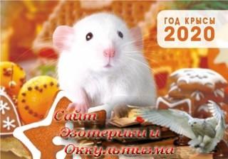 Гороскоп на 2020 год Крысы. Эзотерика - Живое Знание - «Эзотерика»