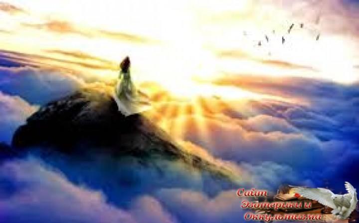 Уважайте Бога в Себе. Эзотерика - Живое Знание - «Эзотерика»