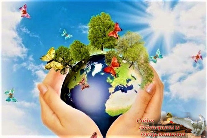 Глобальные изменения Земли: Земля сбрасывает старую оболочку. Эзотерика - Живое Знание - «Эзотерика»