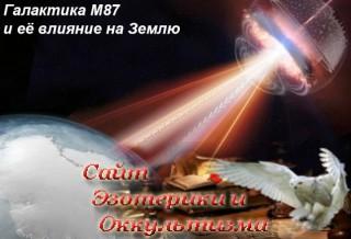 Галактика М87. Влияние на Землю и как с ним связаны происходящие в мире события. Чистка техногенной матрицы. Эзотерика - Живое Знание - «Эзотерика»