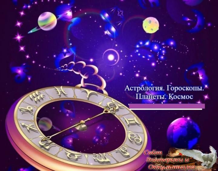 Гороскоп на март 2020 года - месяц решающих событий. Новолуние в Овне. Эзотерика - Живое Знание - «Эзотерика»