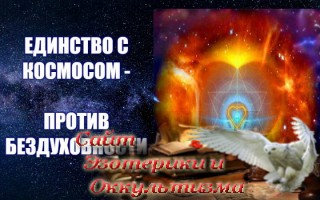 Единство с Космосом - против бездуховности. Эзотерика - Живое Знание - «Эзотерика»