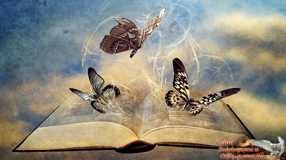 Магия слова  - «Прикоснись к тайнам»