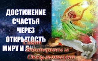 Достижение счастья через открытость миру и людям. Эзотерика - Живое Знание - «Эзотерика»