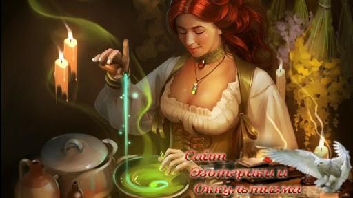 О магии и колдовстве  - «Прикоснись к тайнам»