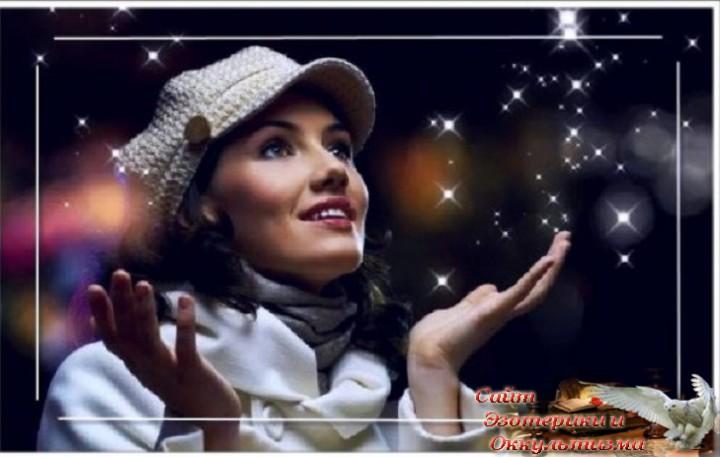 Как привлечь счастье в свою жизнь. Волшебные слова для счастья. Эзотерика - Живое Знание - «Эзотерика»