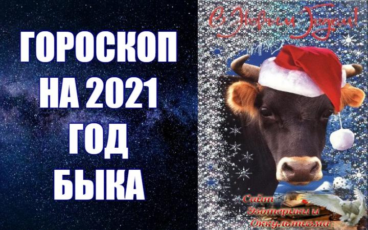 Гороскоп на 2021 год Быка. Эзотерика - Живое Знание - «Эзотерика»