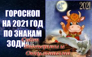 Гороскоп на 2021 год для всех знаков Зодиака. Эзотерика - Живое Знание - «Эзотерика»
