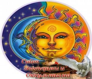 Астрологический прогноз для всех знаков Зодика. Новая Луна и революция Урана. Ярмарка желаний. Эзотерика - Живое Знание - «Эзотерика»
