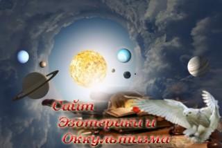 Что можно узнать с помощью астрологии? Эзотерика - Живое Знание - «Эзотерика»