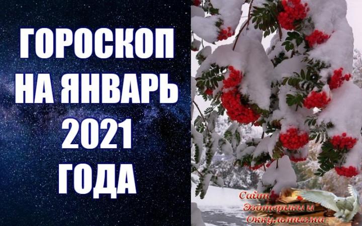 Гороскоп на январь 2021 года. Эзотерика - Живое Знание - «Эзотерика»