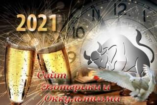 Парад планет. Новолуние. Китайский Новый год. Восточный гороскоп для всех знаков Зодиака. Эзотерика - Живое Знание - «Эзотерика»