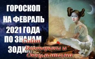 Гороскоп на февраль 2021 года для всех знаков Зодиака. Эзотерика - Живое Знание - «Эзотерика»