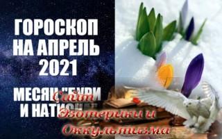 """Гороскоп на апрель 2021 года - месяц """"бури и натиска"""". Эзотерика - Живое Знание - «Эзотерика»"""