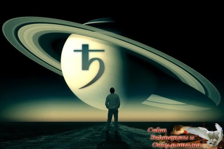 Как пережить транзиты Сатурна. Эзотерика - Живое Знание - «Эзотерика»