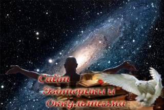 Что нужно знать о Душе, Духе и законах Творца. Эзотерика - Живое Знание - «Эзотерика»