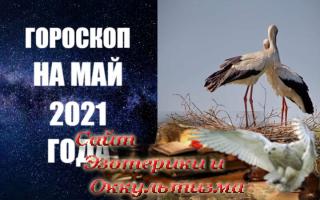 Гороскоп на май 2021 года - общий и по знакам Зодиака. Эзотерика - Живое Знание - «Эзотерика»