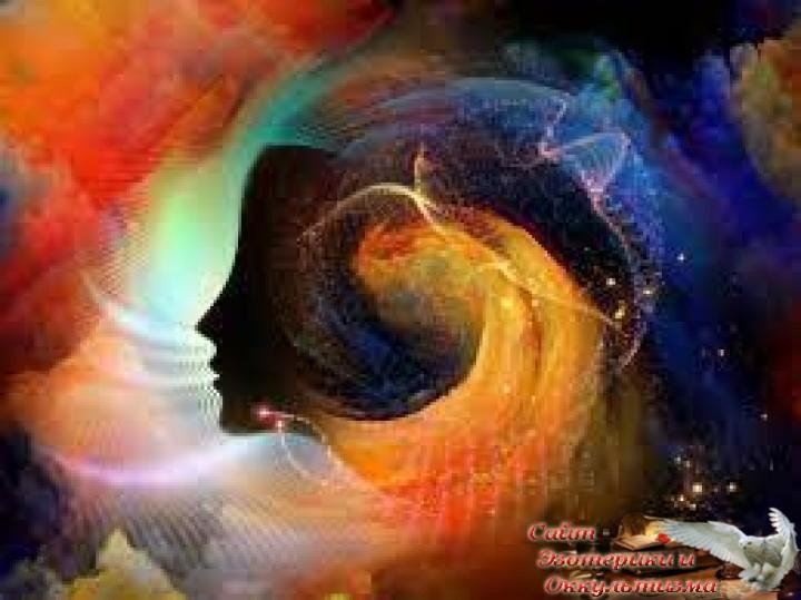 Многомерность пространства и сознания человека. Эзотерика - Живое Знание - «Эзотерика»