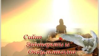 Синергия, сила молитвы и вера. Помощь в сложных ситуациях. Эзотерика - Живое Знание - «Эзотерика»
