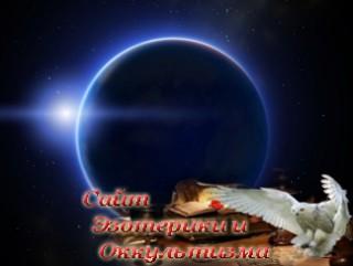 Лунное затмение 26 мая 2021 года. Коридор затмений. Эзотерика - Живое Знание - «Эзотерика»