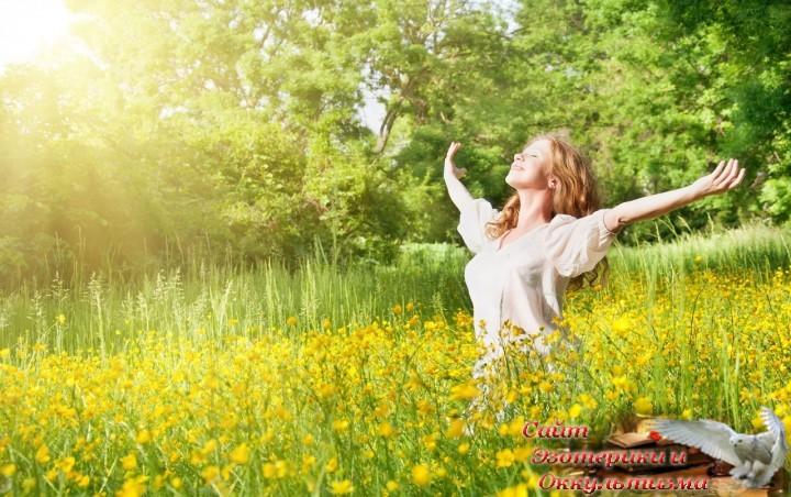 Любовь к себе. Одно из наиважнейших знаний. Эзотерика - Живое Знание - «Эзотерика»