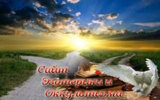 Осознанность — это путь из «званых» в «избранные». Эзотерика - Живое Знание - «Эзотерика»
