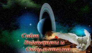 Гороскоп будущего. Квадрат Сатурна и Урана. Эзотерика - Живое Знание - «Эзотерика»