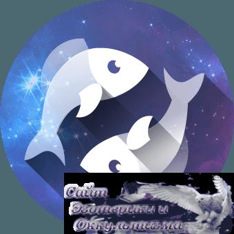 Гороскоп на 2022 год для Рыб  - «Прикоснись к тайнам»