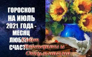 Гороскоп на июль 2021 года - месяц счастья и любви. Эзотерика - Живое Знание - «Эзотерика»