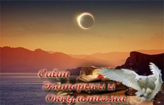 Влияние солнечного затмения 10 июня 2021 года на знаки Зодиака. Эзотерика - Живое Знание - «Эзотерика»