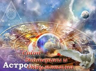 Астрологический прогноз на неделю с 30 августа по 5 сентября. Эзотерика - Живое Знание - «Эзотерика»