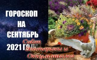 Гороскоп на сентябрь 2021 года. Эзотерика - Живое Знание - «Эзотерика»