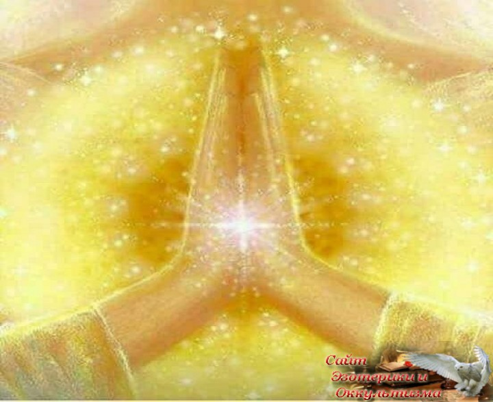 Почему молчание золото, или Творение мыслью на благо всех. Эзотерика - Живое Знание - «Эзотерика»
