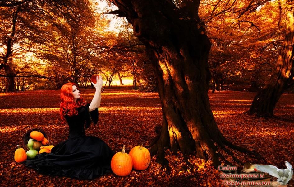 Самайн и Хэллоуин - «Прикоснись к тайнам»