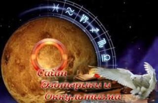 Астрологический прогноз. Последняя петля Меркурия в 2021 году. Эзотерика - Живое Знание - «Эзотерика»