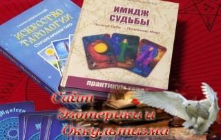 """Что такое """"Проживание Арканов""""? Эзотерика - Живое Знание - «Эзотерика»"""