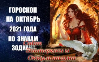 Гороскоп на октябрь 2021 года по знакам Зодиака. Эзотерика - Живое Знание - «Эзотерика»