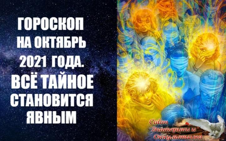 Гороскоп на октябрь 2021 года. Все тайное становится явным. Эзотерика - Живое Знание - «Эзотерика»